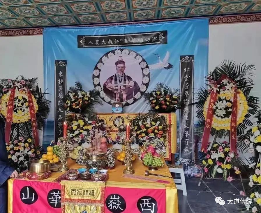 魏至仁道长羽化十周年缅怀仪式在华山玉泉院举行