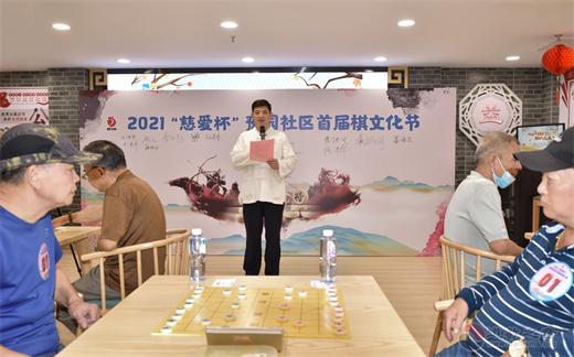 """2021年""""慈爱杯""""上海豫园街道中国象棋比赛决赛开枰"""