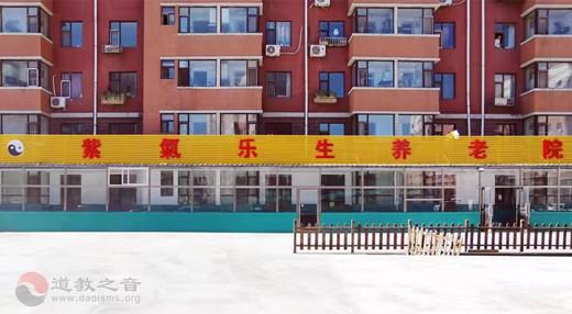 吉林省长春市宽城区紫气乐生养老院即将提供服务