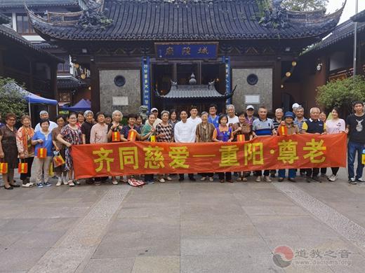 """上海城隍庙慈爱功德会""""齐同慈爱 重阳·尊老""""活动纪录"""