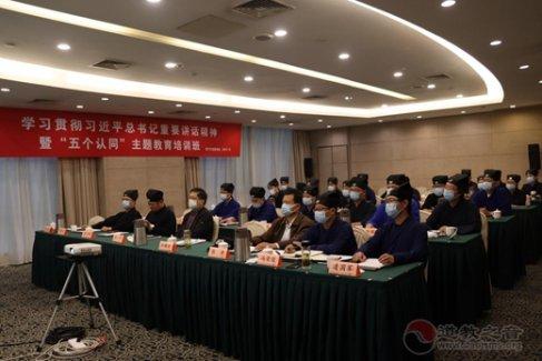 """南京市道教协会开展""""五个认同""""主题教育培训班"""