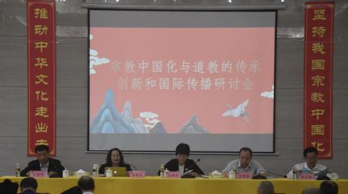 宗教中国化与道教