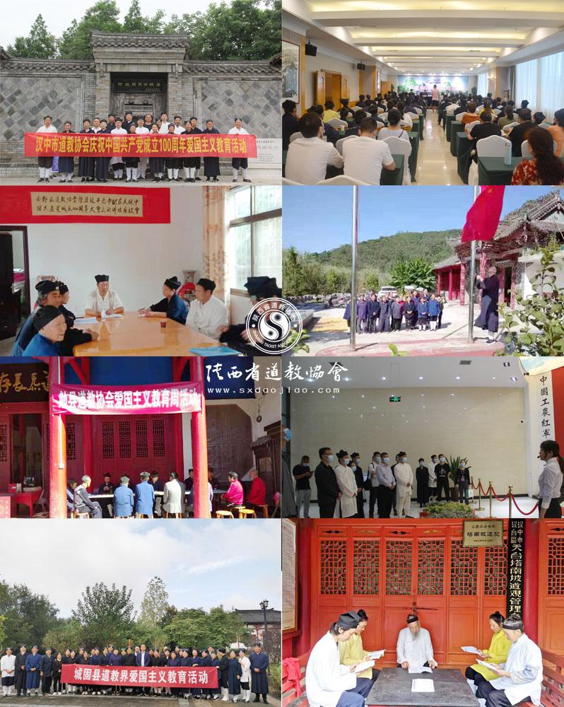陕西省汉中市道教