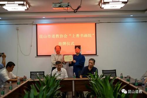 江苏省昆山市优乐体育娱乐网址教协会上善书画院揭牌仪式举行