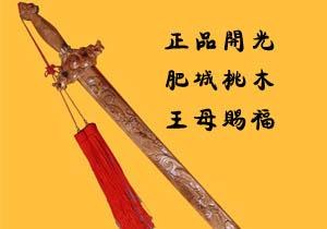 开光桃木剑