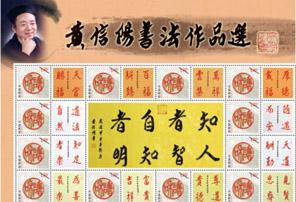 黄信阳道长书法作品纪念邮票